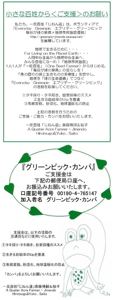 2015.12.2かんぱ・ご支援&カエル縦.jpg