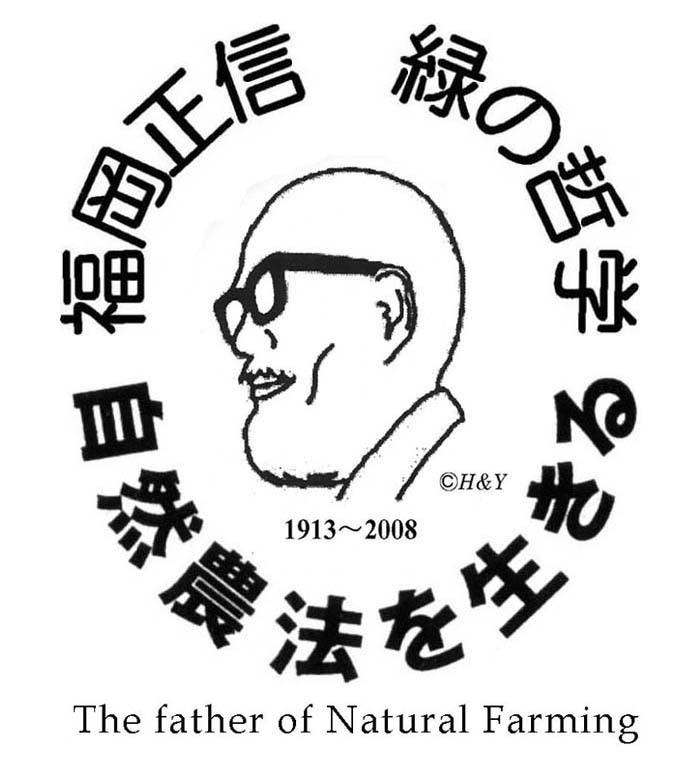 福岡正信緑の哲学自然農法を生きるプラス.jpg