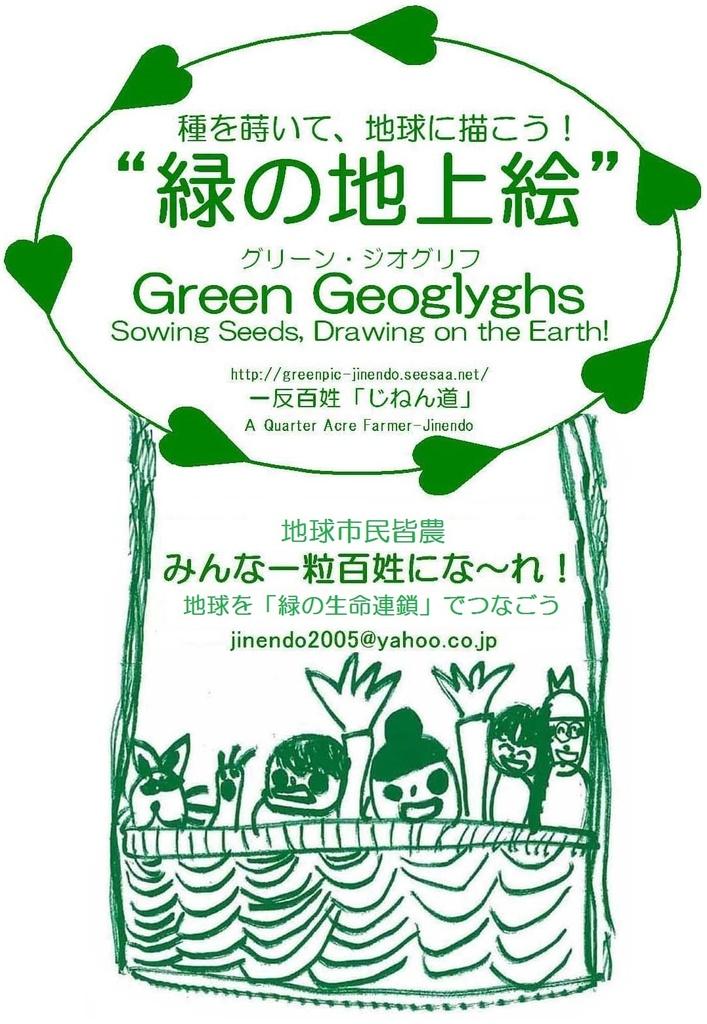 2017.1.16geoglyghs.kikyu.jpg