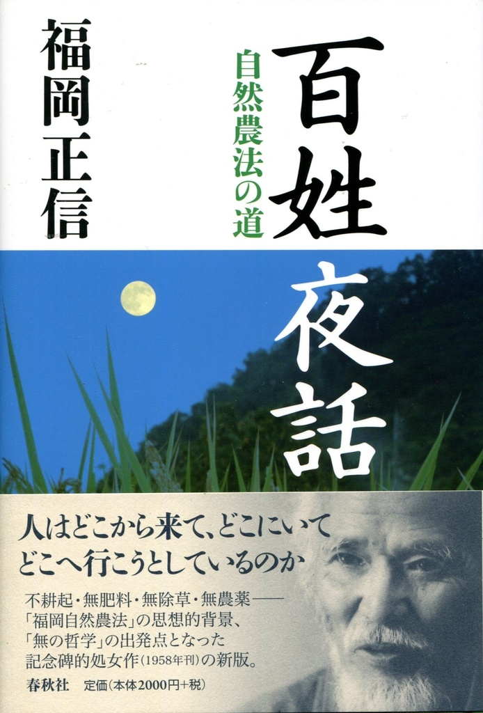 2017.5.19百姓夜話表紙cut.jpg