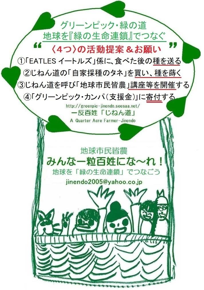 2019.10.19グリーンピック・緑の道4つの活動.jpg