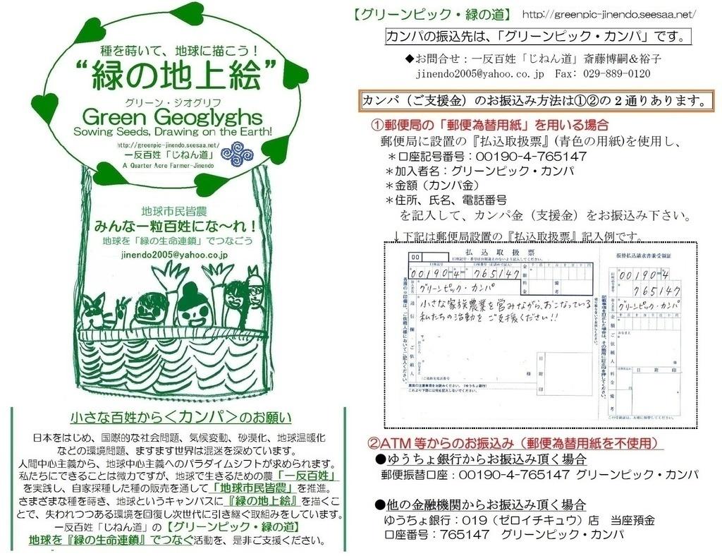 2021.9.18greenpic.onegai2.jpg
