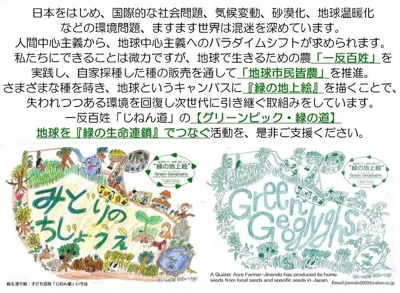 緑の地上絵お願い(訂正).jpg