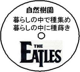 Eatles.jpg