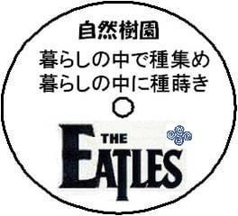 Eatles2s.jpg