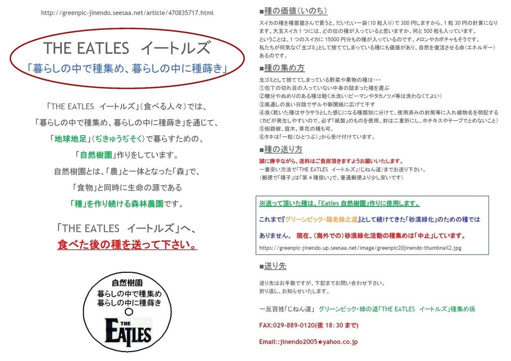 Eatles3.jpg