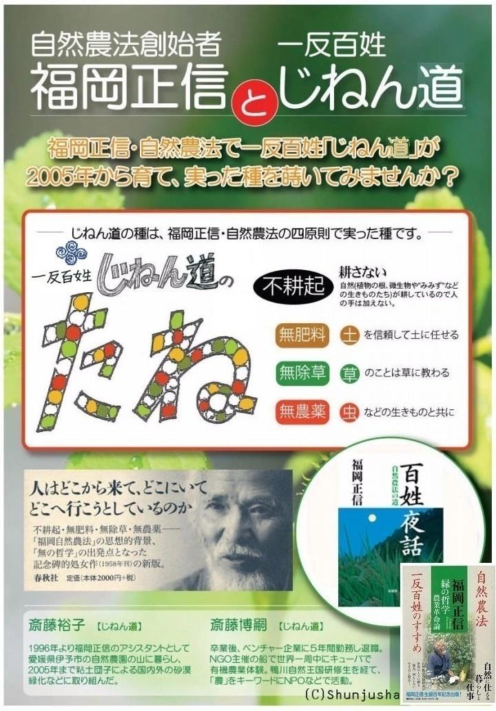 Fukuoka-Jinendo2021.jpg