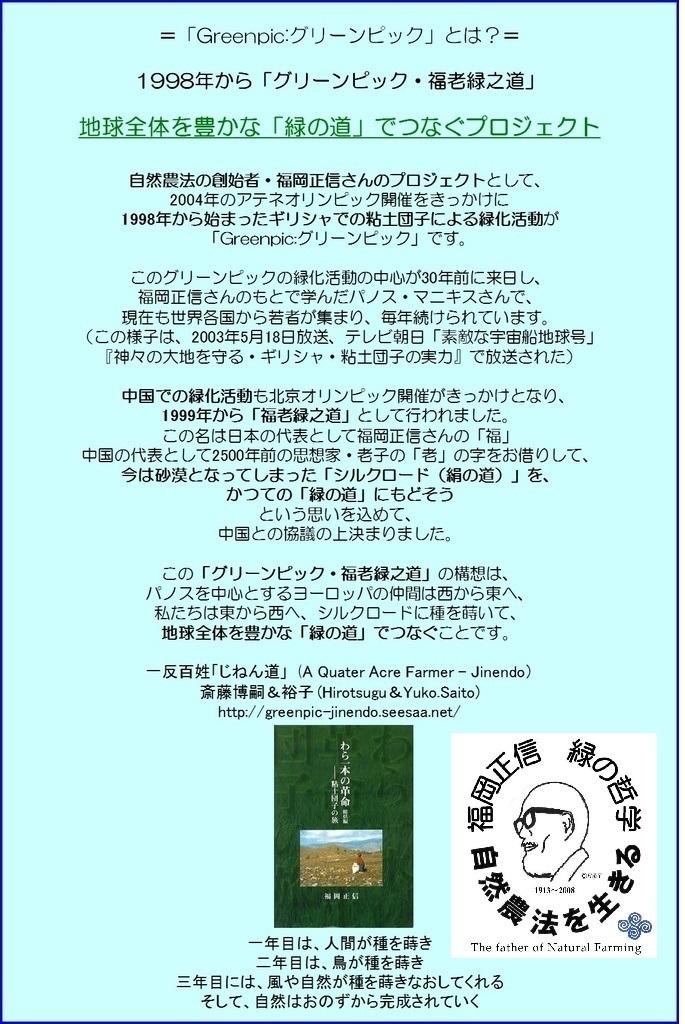 greenpic.jinendo1.jpg
