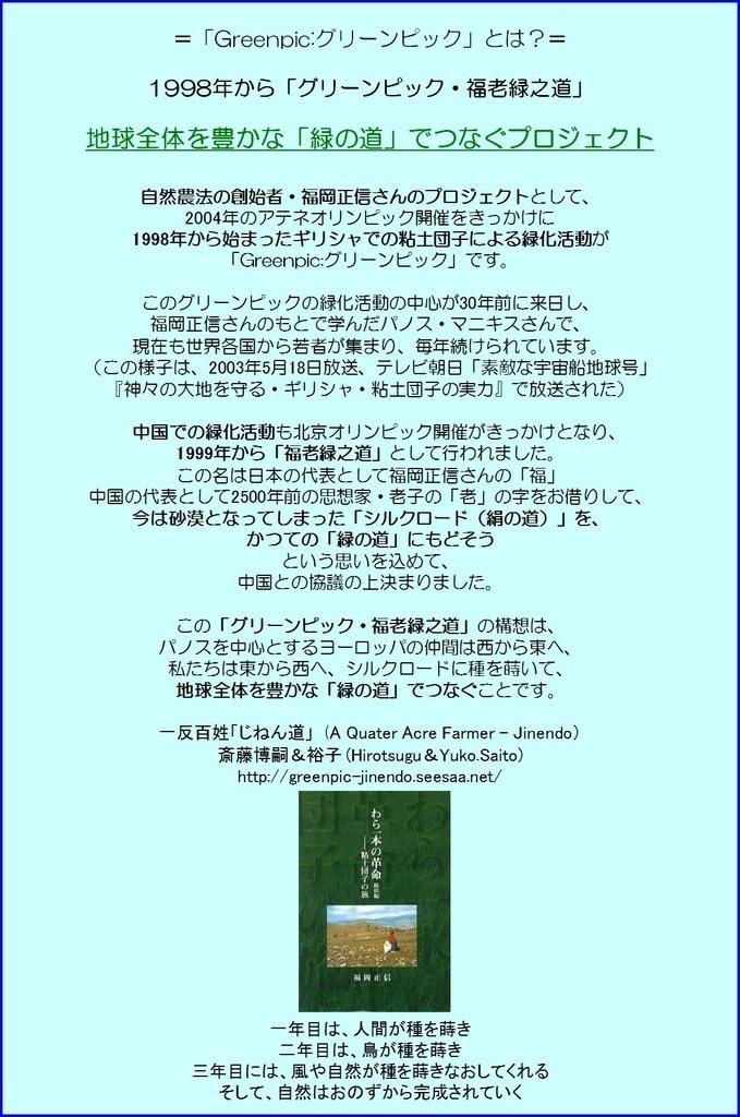 greenpic.shui-thumbnail2.jpg
