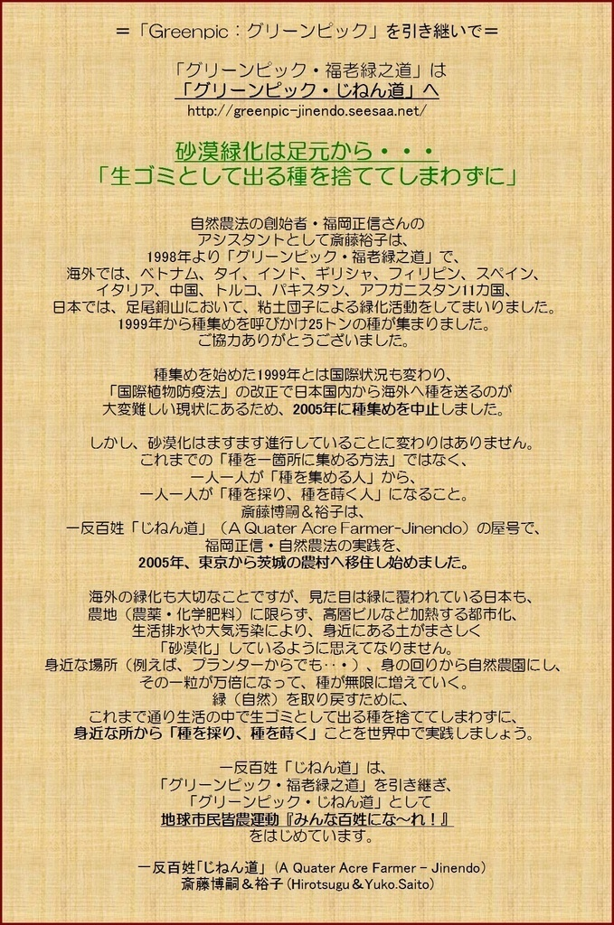 greenpic20jinendo-thumbnail2.jpg