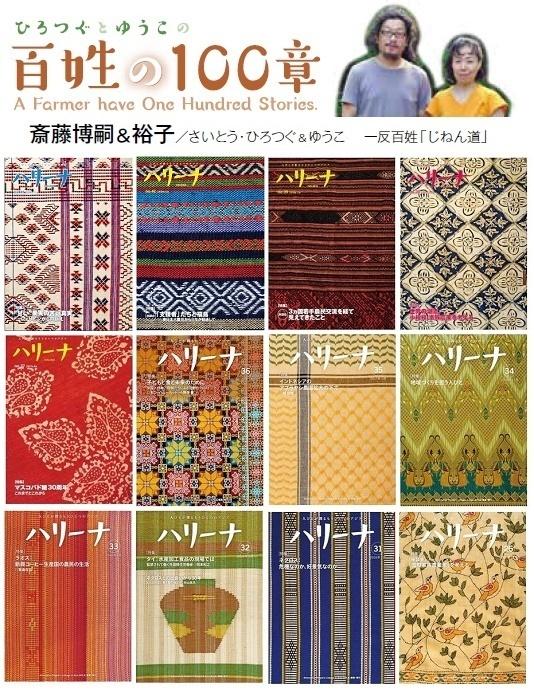 hiro&yuko&harina.jpg