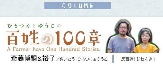 hyakusho.banner2.jpg